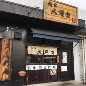 麺家 大須賀 朝日店 「鶏中華」