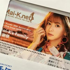 "Mai kuraki 20th Anniversary Fan Club Event 2019 ""Mai-K's Family 感謝祭"" at豊洲PIT 行ってまいりましたっ♪"