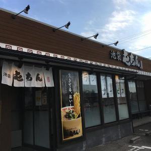 屯ちん 福島店 「味噌ラーメン」With唐揚げ