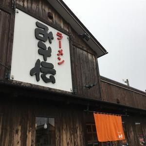 ラーメン みそ伝 八山田店 「Bランチ」