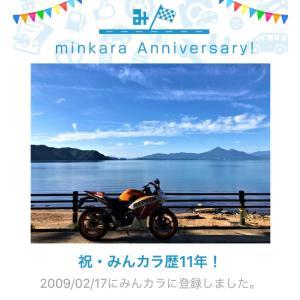 祝・みんカラ歴11年!