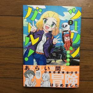 ツーリンガール! 2巻