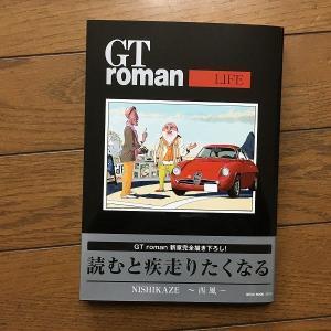 GT roman ~LIFE~