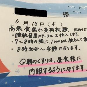 """""""指定難病72"""" という宣告を受けたハナシ。(地獄の検査)"""