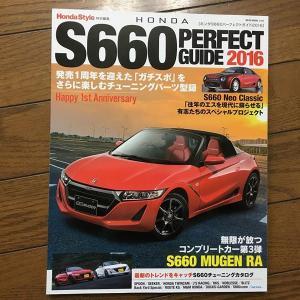 HONDA S660 PERFECT GUIDE 2016