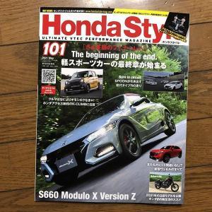 HondaStyle「ホンダスタイル」101
