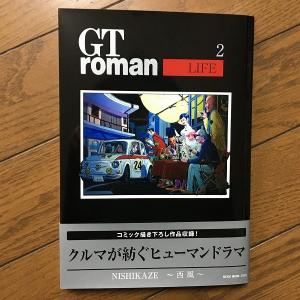 GT roman ~LIFE~ 2巻