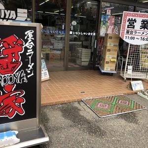 屋台ラーメン醤家 大子店 「醤家ラーメン(チャーシュー3枚のせ)」