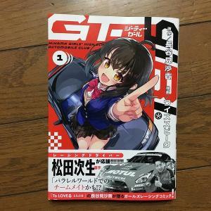 GT-giRl 1巻