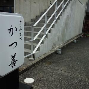 京都の絶品とんかつ かつ善
