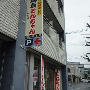 滋賀で大人気のソウルフード