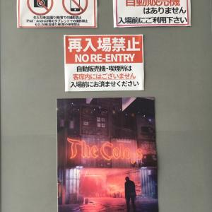 【その6】セカオワコンサート新潟に行く