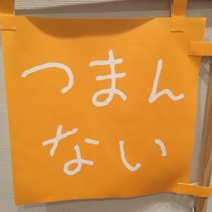 【番外編2】セカオワコンサート新潟に行く-絵本は子供のものじゃない(100/13)