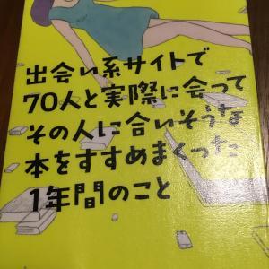 久しぶりに一気に読んだ本(100/23)