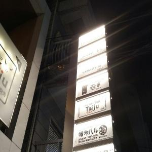 【最新版】新宿・代々木にある『ROBATA幸 2nd(ロバタサチ セカンド)』のデザートビュッフェ・ケ-キバイキング(2019年12月)♪♪♪♪♪♪