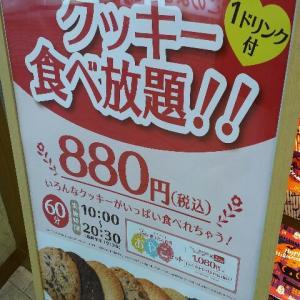 横浜のステラおばさんのクッキー食べ放題に(2018年9月)♪♪