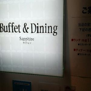 【最新版】横浜そごうにある『ホテルオークラレストラン横浜ブッフェ&ダイニング サファイア』の焼き菓子食べ放題なディナー・ランチセミビュッフェ(2020年6月)♪♪♪♪♪