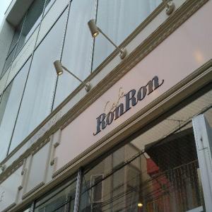 【最新版】原宿・表参道・渋谷にある『メゾン エイブル カフェロンロン (MAISON ABLE Cafe RON RON)』の回転スイーツ食べ放題・ケ-キバイキング・デザートビュッフェ(2020年6月)♪♪♪♪