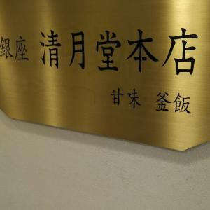 【最新版】新宿にある京王百貨店8F『甘味・釜飯 清月堂本店』の60分甘味オーダーバイキング・スイーツビュッフェ・和菓子食べ放題(2020年8月)♪♪♪♪♪