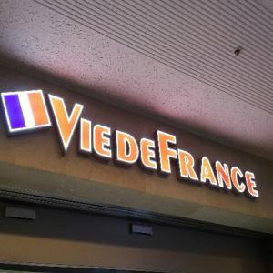 【最新版】桜木町・みなとみらい・横浜にある『ヴィ・ド・フランス ランドマークプラザ(VIE DE FRANCE)』のパン食べ放題(2020年9月)♪♪♪♪♪♪