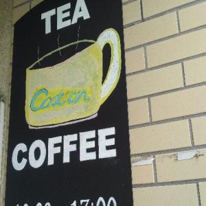 【最新版】北鎌倉にある『カフェキャスト オン (Cafe Cast On)』のデザートビュッフェ・スイーツブッフェ・ケーキバイキング(2020年9月) ♪♪♪♪♪♪♪♪♪♪♪