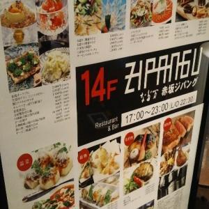 【最新版】赤坂エクセルホテル東急14階にある『赤坂 ZIPANGU by なだ万(ジパング)』のアラカルトオーダービュッフェ・食べ放題(2020年10月)♪♪♪♪♪♪♪