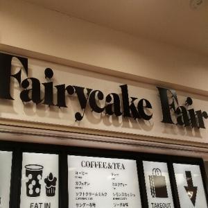 【初開催】東京駅構内にあるグランスタ東京『フェアリーケーキフェア(Fairycake Fair)』の13周年記念アフタヌーンティービュッフェ・デザートブッフェ・スイーツバイキング・バターサンドとカップケーキとスコーン食べ放題(2020年10月)♪♪♪