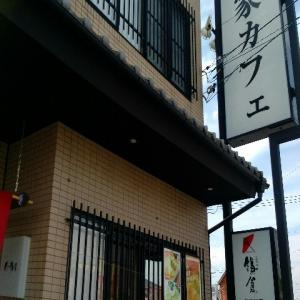 【最終版】幸手にある『太郎茶屋鎌倉 幸手店』のスイーツオーダーバイキング・シフォンケーキわらびもち和甘味食べ放題(2021年5月)♪♪♪♪♪