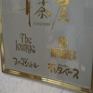 【最新版】 大崎のニューオータニイン東京『舟茶屋(New Otani Inn Tokyo FUNACHAYA)』のブランチ with スイーツブッフェなケーキバイキング・デザートブッフェ・洋食食べ放題(2021年7月)♪♪♪♪♪♪♪