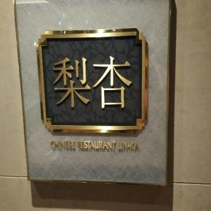 【最新版】静岡駅北口にあるホテルアソシア静岡『中国料理 梨杏(Hotel Associa Shizuoka Linka)』の特製中華デザートブッフェ付きランチ・スイーツビュッフェ・ケーキ食べ放題(2021年7月)♪♪♪♪