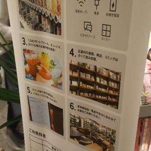 【最新版】川崎アゼリア5階にある『TSUTAYA BOOKSTORE 川崎駅前店 SHARE LOUNGE(ツタヤシェアラウンジ)』のパンやらお菓子やら食べ放題(2021年9月)♪♪♪