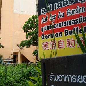 【最新版】タイにある『Auf der Au Garden(アウフ・デア・オウ・ガーデン)』のケーキが豊富なブランチビュッフェ(2019年8月)♪♪♪♪♪