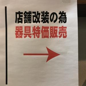 江南本店8月11日より店舗改装のため9月中旬まで休業