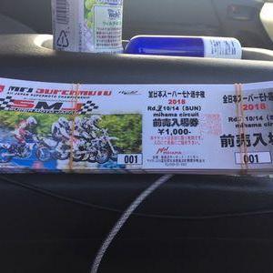 SMJ全日本スーパーモトin美浜前売りチケット取り扱い開始!