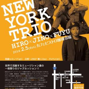 熊本のカフェ珈琲市場【NEWYORKTRIO2月5日ライブ!!】
