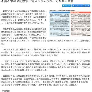 佐久市町のツイッターが非難される