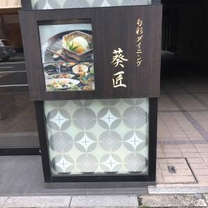 京都 葵匠でランチ