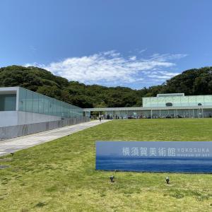 横須賀美術館 その1