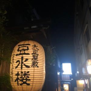 豆水楼@京都
