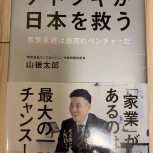 アトツギが日本を救う