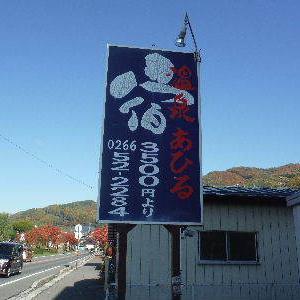 長野県 民宿あひる