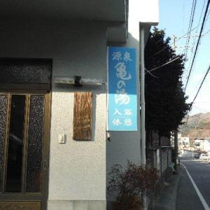 神奈川県  箱根  二ノ平温泉  亀の湯