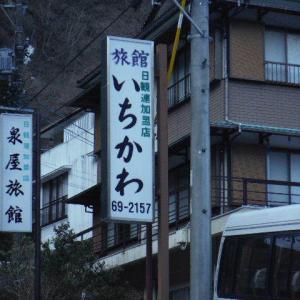 静岡市 梅ヶ島温泉  いちかわ