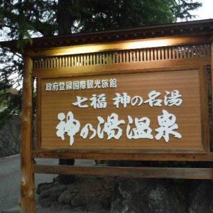 山梨県  ホテル神の湯温泉