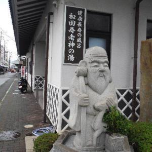 伊東市 和田寿老人の湯