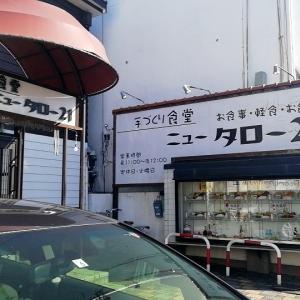 沼津市  手づくり食堂  ニュータロー21