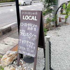 長泉町  ローストチキンの店  LOCAL