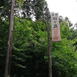 静岡市  口坂本温泉  民宿 明ケ島