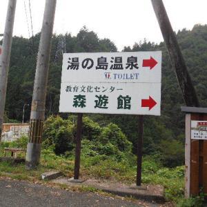 愛知県  湯の島温泉