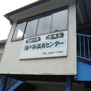 静岡市 滝の谷温泉センター